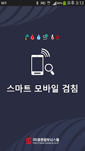 스마트검침- screenshot thumbnail