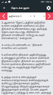 Tamil Bible RC Daily Verses - náhled