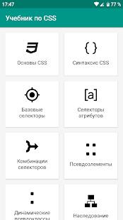 Учебник по CSS - náhled