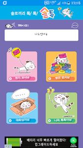 솔톡 - 크리스마스까지 연인만들기 프로젝트 screenshot 1