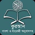 কুরআন বাংলা অর্থসহ  Full Quran icon