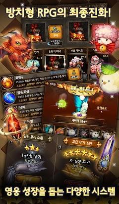 만렙 영웅키우기 - 소환사편 screenshot