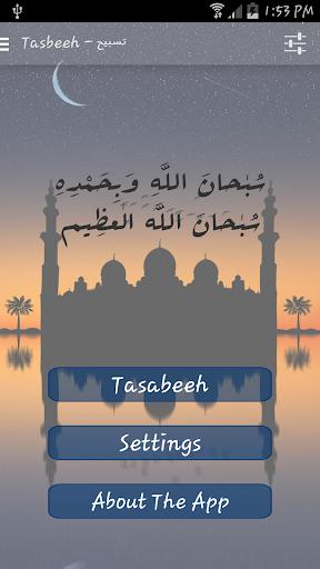Tasbeeh - تسبيح
