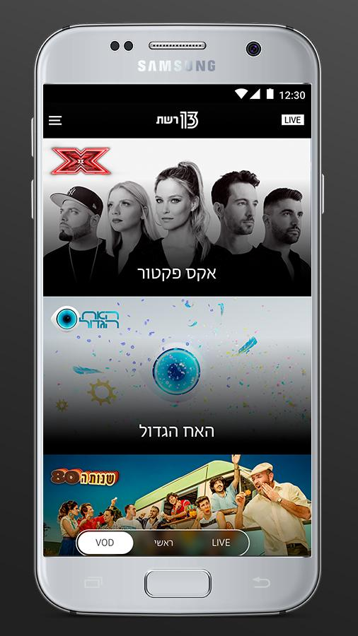‫רשת 13‬‎- screenshot