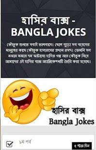 মজার হাসির বাক্স - Bangla Jokes - náhled
