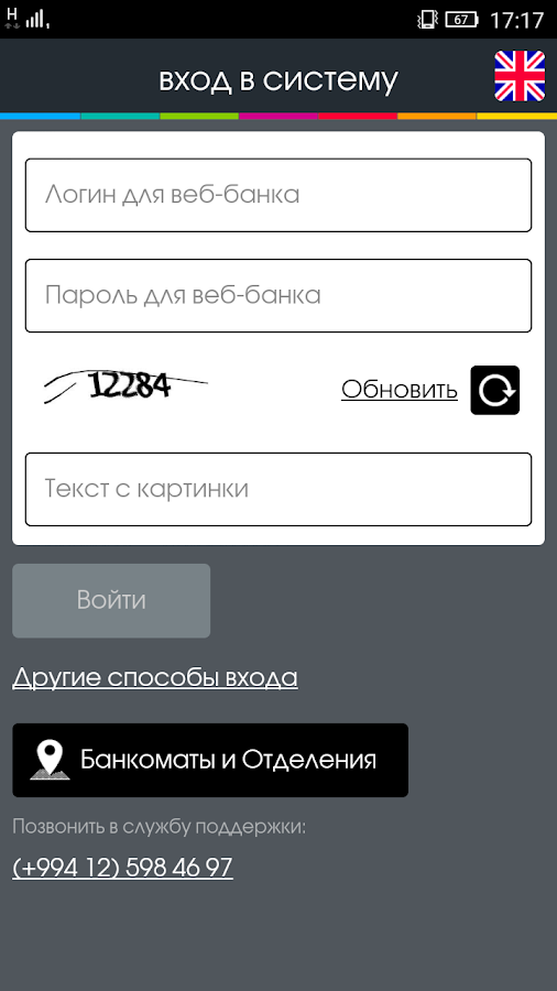 CDB Bank MobilBank- screenshot