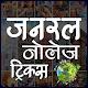 Download Hindi GK Tricks For PC Windows and Mac