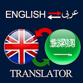 Best English to Arabic Translator