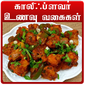 cauliflower recipes in tamil