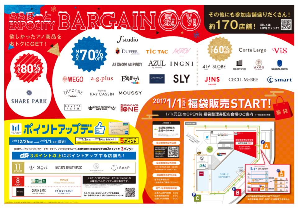R12.【EXPO CITY】LaLaport BARGAIN02.jpg