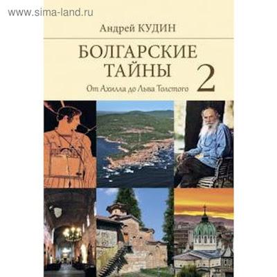 Болгарские тайны 2. От Ахилла до Льва Толстого. Кудин А.