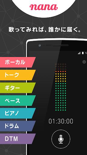 nana - 簡単に録音&シェア!歌や楽器の音楽投稿アプリ
