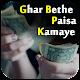 Online Paise Kamaye (ऑनलाइन पैसे कमाए) Download on Windows