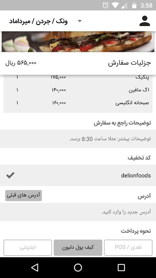 ‫Delion - دلیون‬‎- screenshot