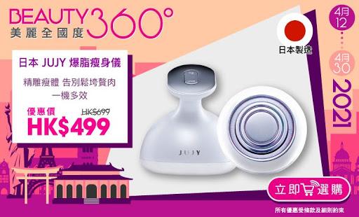 Beauty360_JUJY爆脂瘦身儀_760x460.jpg