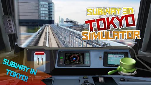 玩免費模擬APP|下載지하철 3D 도쿄 시뮬레이터 app不用錢|硬是要APP