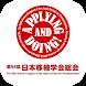 第55回日本移植学会総会 - Androidアプリ