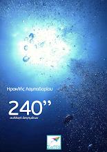 Photo: 240'', Ηρακλής Λαμπαδαρίου, Εκδόσεις Σαΐτα, Μάρτιος 2015, ISBN: 978-618-5147-32-7, Κατεβάστε το δωρεάν από τη διεύθυνση: www.saitapublications.gr/2015/03/ebook.153.html