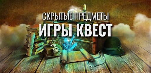 Новые игры поиск предметов онлайн бесплатно на русском онлайн бесплатно игры стрелялки по врагам