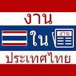 งาน ใน ประเทศไทย Icon