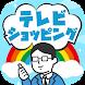 ナントカテレビショッピング ~自由気ままに放送を楽しもう~ - Androidアプリ
