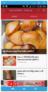 sompurna24.com official app- screenshot thumbnail
