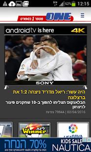 ONE ספורט Screenshot 3