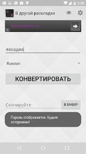 Text Converter Screenshot 2