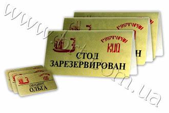 """Photo: Таблички """"Стол зарезервирован"""", именные беджи для ресторана Кий. Металл, полноцветная печать"""