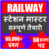 Railway ASM Preparation in Hindi