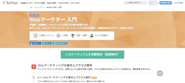 Schoo Webマーケター入門|Webマーケティングの独学・勉強に役立つ無料サービス