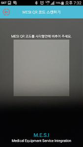 의료기기통합서비스 screenshot 2