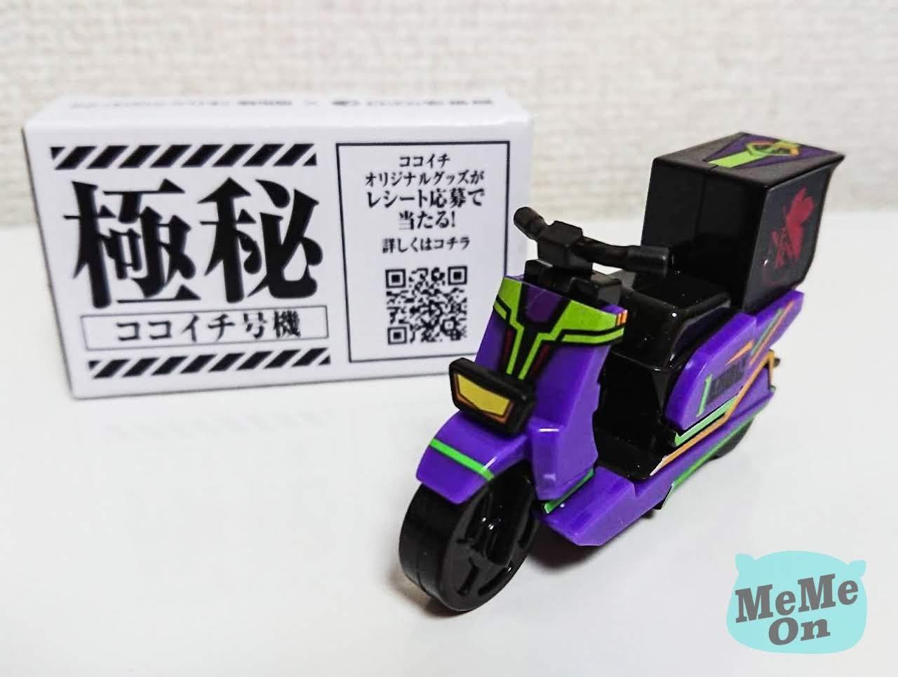 CoCo壹番屋 x 福音戰士新劇場版  吃咖哩送 EVA 外送車玩具 初號機實品開箱