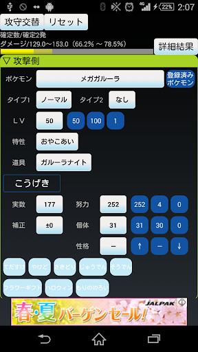 ポーグル ORAS対応ポケモンダメージ計算 個体値計算