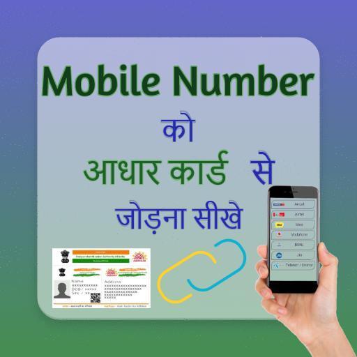 मोबाइल नंबर को आधार से लिंक करे