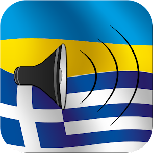 Ukrainian to Greek Talking Phrasebook Translator