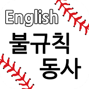 H영어불규칙동사 APK Download for Android