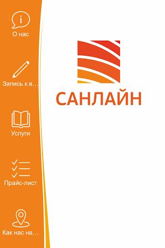 Санлайн Новокузнецк