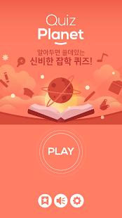 퀴즈 플래닛 - 알아두면 쓸데있는 신비한 잡학퀴즈! - náhled