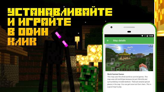 Скачать Приложение Карты для Minecraft Pe Maps