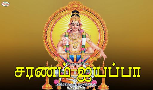 Saranam Iyyappa