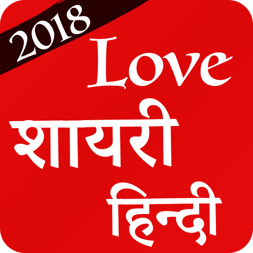 Love Shayari Hindi 20  file APK for Gaming PC/PS3/PS4 Smart TV