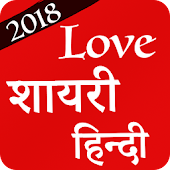 Love Shayari Hindi 2018