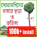 ছোটদের বাংলা ছড়া কবিতা - shishuder bangla chora icon