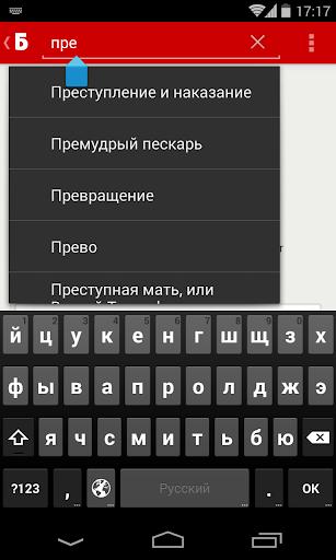 Краткие содержания книг Брифли screenshot 7