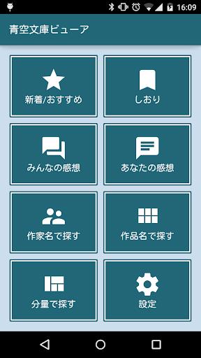 無料书籍Appの青空文庫ビューア|記事Game