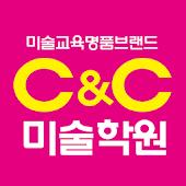C&C미술학원 2016 수시진학백과