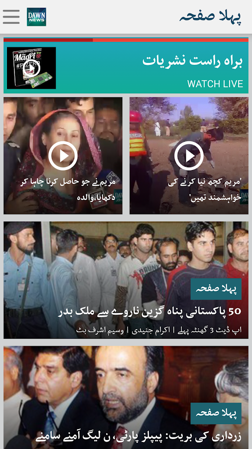 DawnNews TV- screenshot