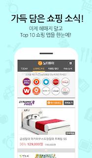 노티투미 – 잠금해제만해도 현금같은 포인트 적립! screenshot 02