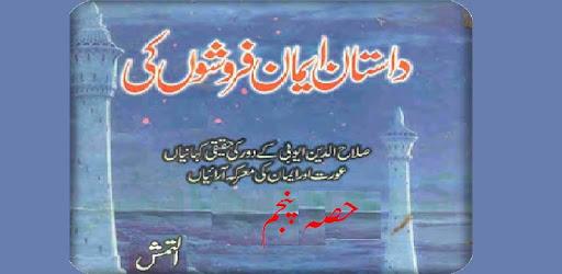 Dastan Iman Faroshon Ki Pdf Part 1